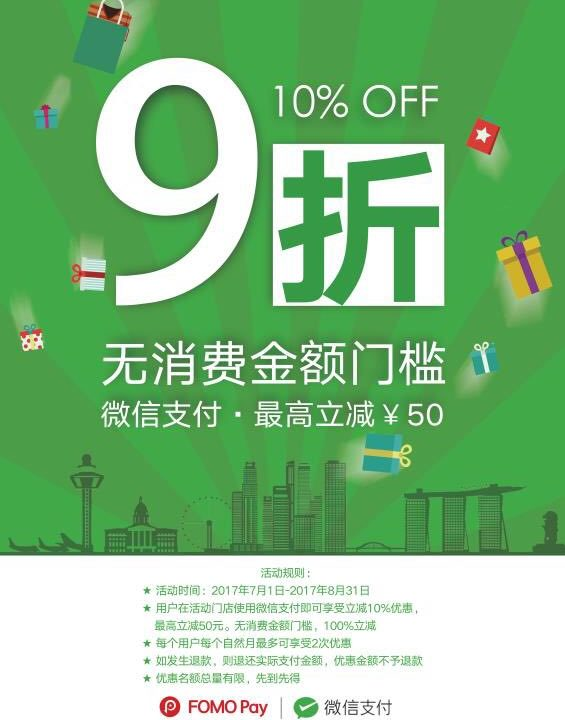 WeChat-Summer-Event-Singapore-FOMO-Pay