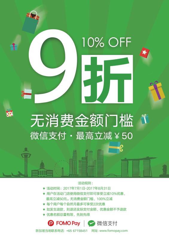 WeChat Pay users stand to enjoy great savings from the WeChat Summer